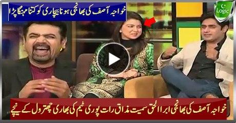 Khawaja Asif's Niece Under Heavy Chitrol Of Mazaaq Raat Team including Abrar Ul Haq- Fun Of PML N