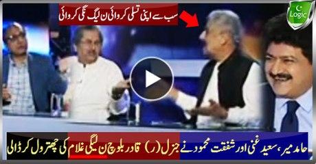 Hamid Mir, Saeed Ghani And Shafqat Mahmood All Chitroling General (R) Qadir Baloch