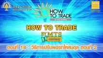 """How To Trade ตอนที่19 : """"วิธีการปรับพอร์ดให้สมดุล ตอนที่ 2"""""""