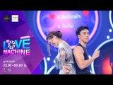[ตัวอย่าง] The Love Machine วงล้อ...ลุ้นรัก | 14 มีนาคม 2559