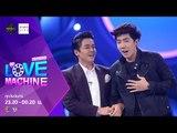 [ตัวอย่าง] The Love Machine วงล้อ...ลุ้นรัก | 23 พฤษภาคม 2559