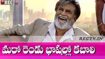Kabali in Two More Languages II Latest Telugu Film News Updates Gossips
