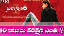 Brahmotsavam 10days collections Report ll latest telugu film news updates gossips