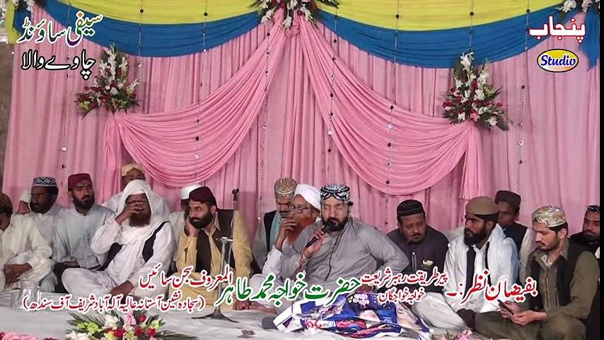 Beautiful naqabat of Iftikhar Ahmad rizvi In sanika 29.3.16