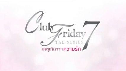 Club Friday The Series 7 วันที่ 4 มิถุนายน 2559 เหตุเกิดจากความรัก EP.5/2