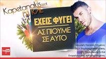 Exeis Figei (As Pioume Se Afto) Kapetanakis feat DJ Kal - Official Audio Release 2016