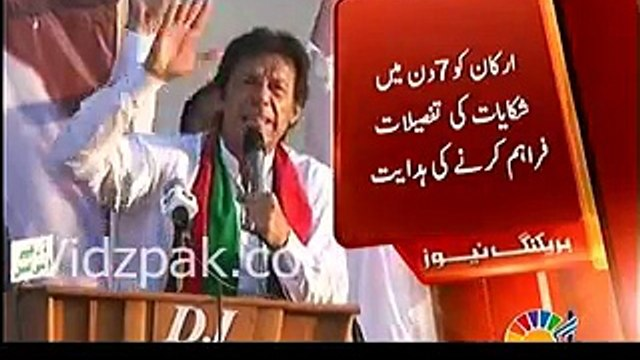 Matter of PTI's MNA criticizing Pervez Khattak, Imran Khan takes notice, ask to submit details of complaints
