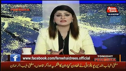 Tonight With Fareeha – 6th June 2016