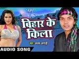 हमरा सईया के होत नइखे खड़ा - Bihar Ke Kila || Ajay Anadi || Bhojpuri Hot Song