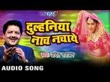हमरा प्यार हो गईल | Hamara Pyar Ho Gayel | Dulhiniya Nach Nachaye | Udit Narayan | Film Song