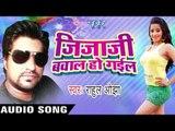 जीजाजी बवाल हो गइल  | Jijaji Bawal Ho Gail |  Rahul Ojha | Bhojpuri Song