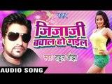 कमर  Hilela Ho | Jijaji Bawal Ho Gail |  Rahul Ojha | Bhojpuri Song