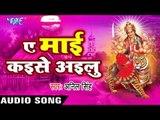 Video सुतला में रहली ओसरवा   Sutla Me Rahli Osarva   Ae Mai Kayise Ayilu   Anil Singh   Devi Geet