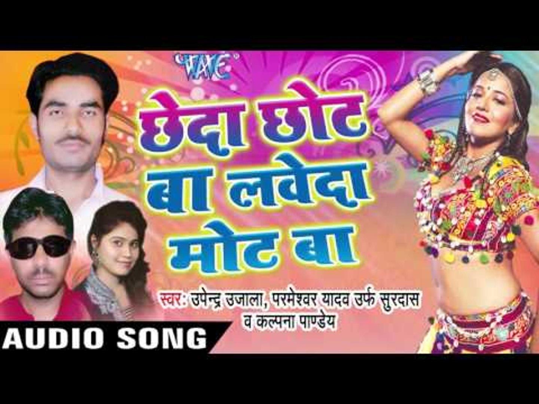 लवेदा मोट बा | Laveda Mot Ba | Chheda Chhot Ba Laweda Mot Ba | Bhojpuri Song