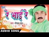 मिलल सबके बा आज़ादी | Milal Sabke Ba Aazadi ।  Re Bhai Re | Gopal Rai | Bhojpuri Song