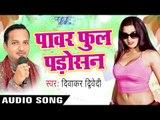 माल मिलल चिरुआ | Mall Milal Chirua | Power full Padosan | Diwaker Diwedi | Bhojpuri Hot Song