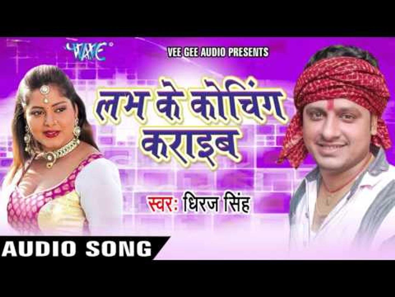 बोलs बोलs बुच्ची - Bola Bola Buchchi | Love Ke Coching Karaib | Dheeraj Singh | Bhojpuri Hot Song