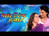 देखके तोहर मस्त जवानी - Ehe Ba Pyar Ke Rang Hajar | Udit Narayan, Deepa Narayan | Bhojpuri Hot Song