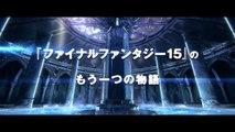 Kingsglaive: Final Fantasy XV Official Japanese Teaser Trailer #1 (2016) - Lena Headey Mov