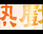 好熱戯 - 廿四味 Click for the Flick - 24 Herbs Director's Cut (Chinese Version)