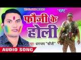 "Lahe Lahe Asho Holi Me  | Fauji Ke Holi | Dhannjay ""Foji"" Bhojpuri Holi Song"