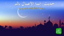 The Reward of deeds depends upon the Intentions (Hadith) with Urdu Translation - Animation