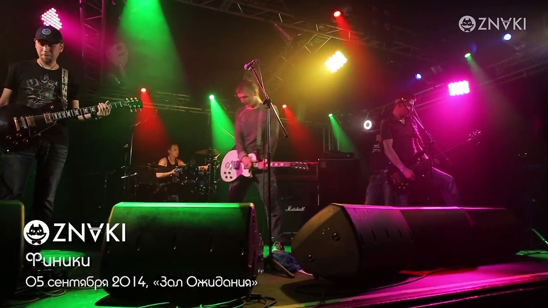 ZNAKI – 19 – Финики – Live – Концерт в клубе «Зал Ожидания» – 5.09.2014