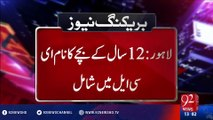 Twelve years old child's name in ECL - 20-08-2016 - 92NewsHD