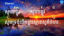 សូមបង្ហូរ Let It Rain with lyric and chords - (Life Band Cambodia) - (Day 25 Worship Songs)