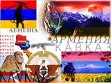 КАВКАЗ АРМЕНИЯ. KAVKAZ ARMENIA CAUCASE