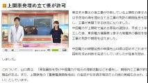 上関原発埋め立て県が許可 2016年8月3日