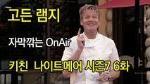 고든 램지 키친 나이트메어 시즌7 6화 한글자막 Kitchen Nightmares US Season 7 EP 06 HD