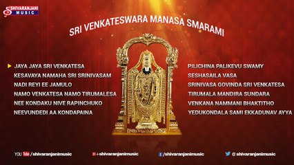 Sri Venkateswara Manasa Smarami - - Devotional Album - Lord Venkateswara Swamy Bhakthi Geethalu