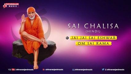 Sai Chalisa Hindi - Devotional Album - Shiridi Saibaba Bhakthi Geethalu