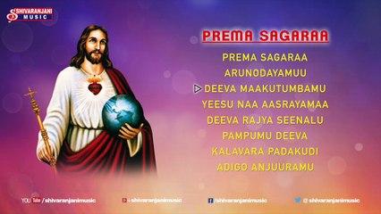 Prema Sagaraa - Jesus Devotional Songs - Yesu Bhakthi Geethalu