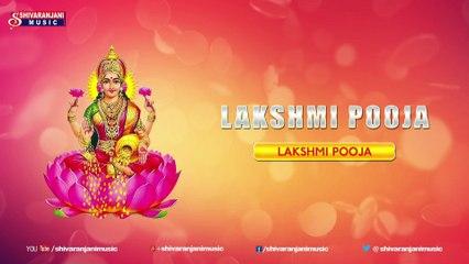 Lakshmi Pooja - A Devotional Album of Sri Maha Lakshmi Pooja Vidanam.