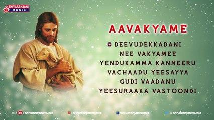 Aavakyame Christian - Jesus Devotional Songs - Yesu Bhakthi Geethalu