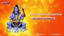 Mallikarjuna Suprabatham || Lord SHiva Devotional Songs || Shivaranjani Music