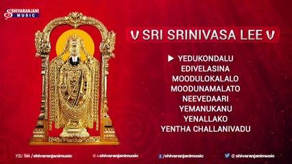 Sri Srinivasa Lee || Lord Venkateswara Devotional Songs || Devotional Songs