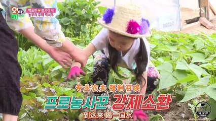 Oh My Baby 20160611 Ep117 Part 2