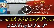 Bilawal Bhutto Taunts PMLN on Pervaiz Rasheed touching Khursheed Shah s knees