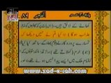 Surah Al Fajr with Urdu Surah Al-Fajr With Urdu translation