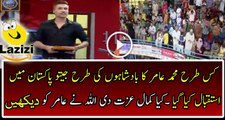 How Muhammad Amir Got Welcomed In Jeeto Pakistan