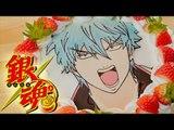 은혼 긴토키 딸기 케이크  Gintama Gintoki cake 銀魂銀時ケーキ    [스윗더미 . Sweet The MI]
