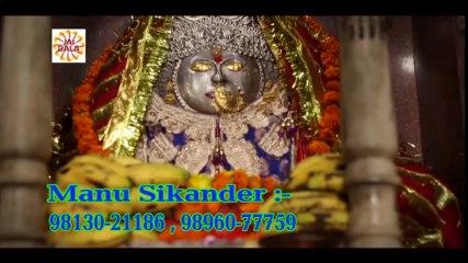 Mera Likh Le Gulama Vich Naam _ Popular Punjabi Mata Bhajan _ Manu Sikander _ Jai Bala Music