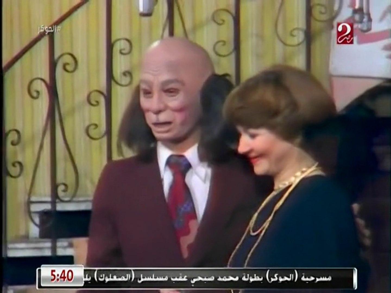 مسرحية الجوكر 1979 بطولة محمد صبحي بجودة عالية Dvd