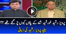 Pervaiz Rasheed Clarifies His Meeting With Khursheed Shah And Replies to Bilawal sTweet