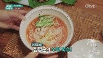 [옥수동비법] 시원달콤! 심영순표 초간단 수박 국수 만들기