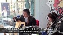 作詞家 藤公之介の世界 ジャック&ベティのいのち歌いやし歌 2011.04.17.