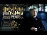 [Harry Potter] 跩哥.馬份仿妝 Draco Malfoy Inspired Makeup